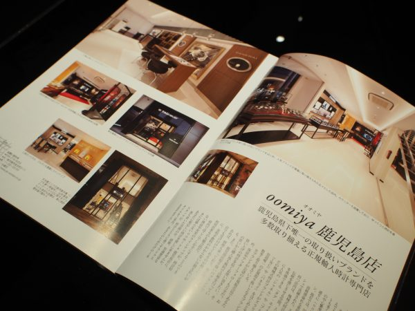 Kagoshima Brand Collection 2017