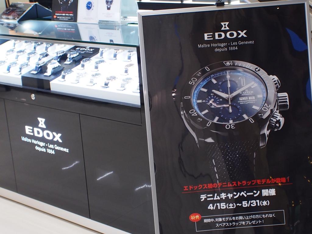 今ならもれなくスペアストラップ一本プレゼント 「EDOX デニム キャンペーン」 今月末まで!!