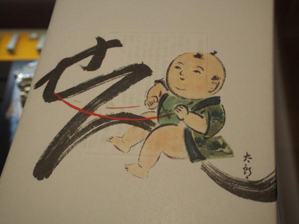 """いつもお世話になっておりますA様が、""""仙太郎""""さんの和菓子を差し入れして下さいました!"""