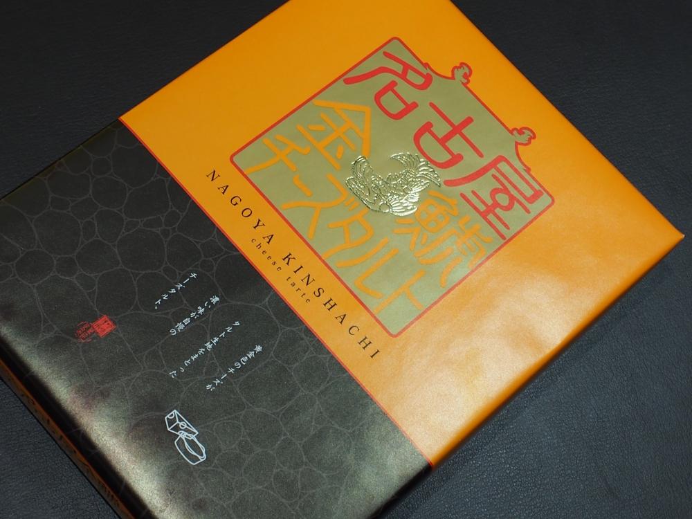 名古屋からお越しのM様より、『金鯱チーズタルト』いただきました!