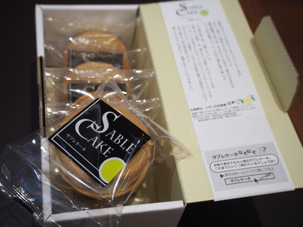 いつもお世話になっておりますK様より「広島レモンサブレケーキ」をいただきました!