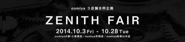oomiya【ZENITH FAIR】開催!