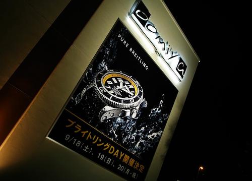 和歌山本店にてBIGイベント