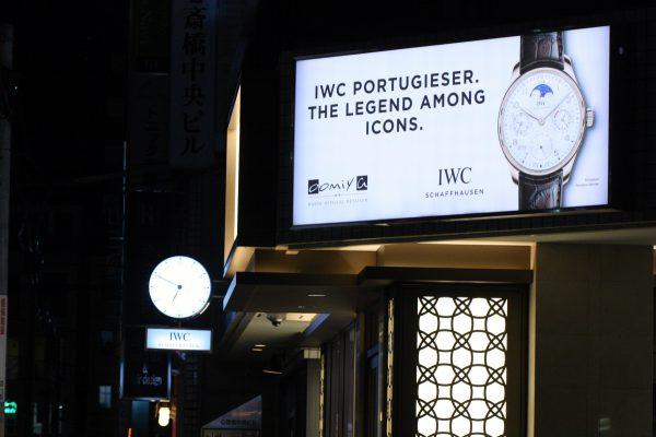 大阪・心斎橋にあるIWC正規販売店。