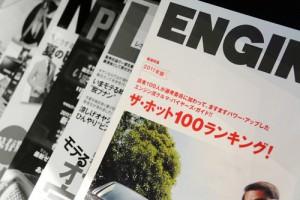 雑誌・ENGINE No.132
