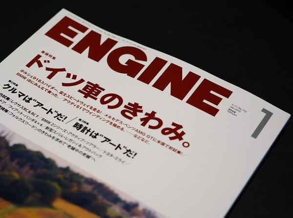 ENGINE 1月号に掲載されています。