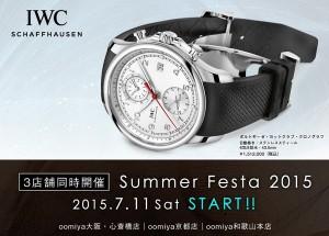 「oomiya Summer Festa 2015」 開幕!