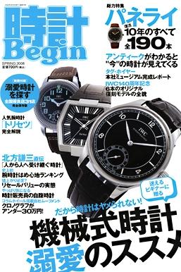 今月の時計Begin