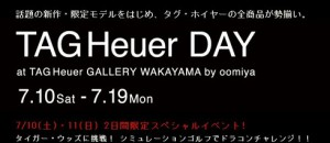 TAG Heuer Day の詳細を大公開