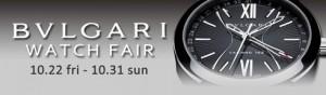 BVLGARI Fair