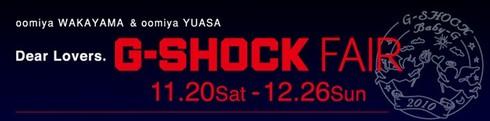 G-SHOCK Fair 開催