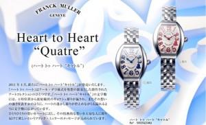 "新作「HEART TO HEART ""QUATRE""」発売!"