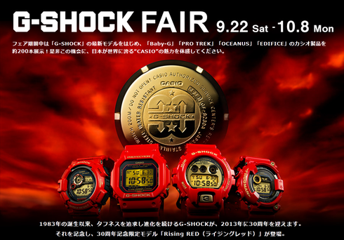『G-SHOCK FAIR』ラスト3日!!