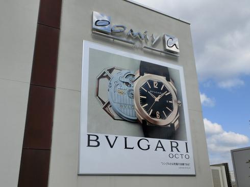 BVLGARI Fair 開催中