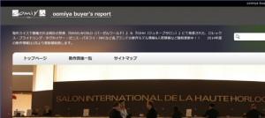 新作情報ブログ「oomiya buyer's report」