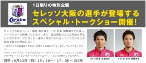 TAG Heuer DAY 2014 【タグ・ホイヤー デイ】 2日目 スペシャルトークショー