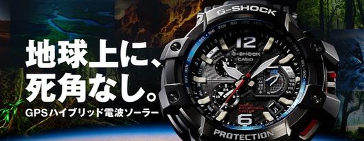 G-SHOCK GPSハイブリッド電波ソーラー『GPW-1000』シリーズ発売開始!