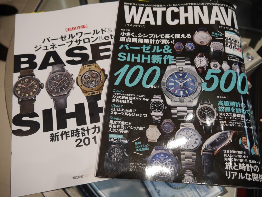 時計情報誌「ウォッチナビ」の新刊、2016年新作モデル特集!