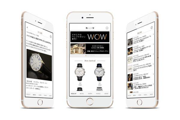 「oomiya公式アプリ」! iPhone版とAndroid版、同時リリース中です!