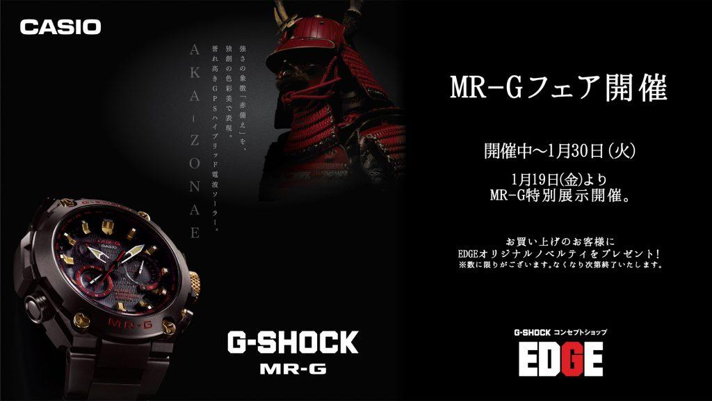 1月19日(金)より1月30日(火)までMR-Gフェア開催!歴代のMR-Gを店頭展示致します