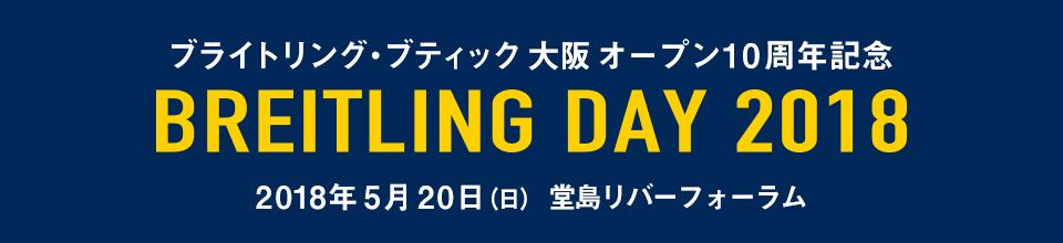 oomiya BREITLING DAY開催まであと5日!堂島リバーフォーラムにて
