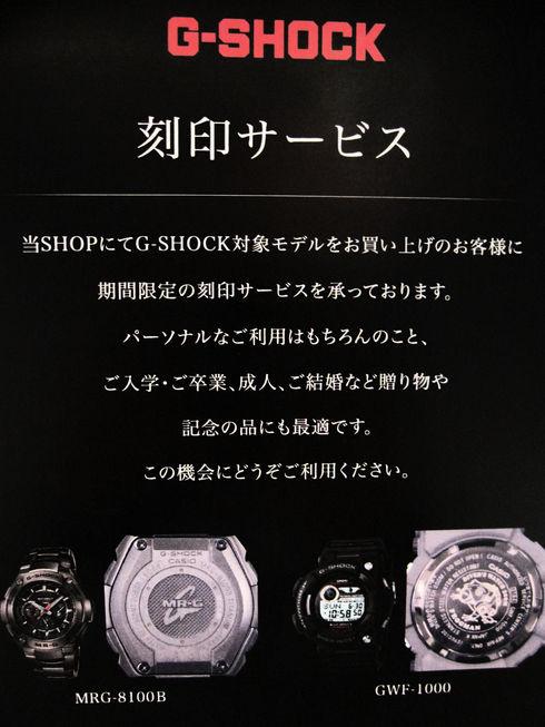 G-SHOCK 刻印サービス