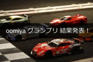 oomiyaグランプリ結果発表!