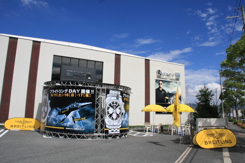 BREITLING DAY 2012 ①