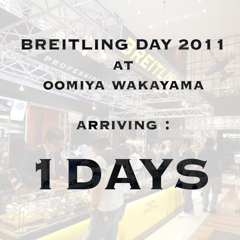 ブライトリング・デイ>BREITLING DAY 2011