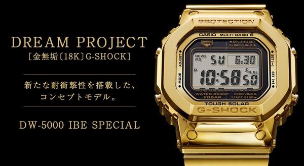 関西初!G-SHOCK金無垢モデル「DREAM PROJECT DW-5000 IBE SPECIAL」特別展示!