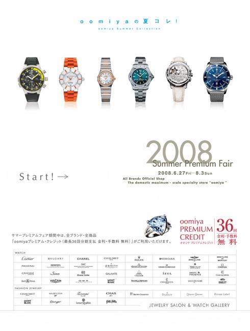 S P F 2008 Start!→