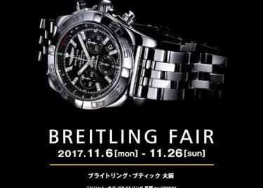 201711-brfair