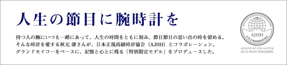 グランドセイコー 秋元 康プロデュースAJHH限定モデル|SBGA371