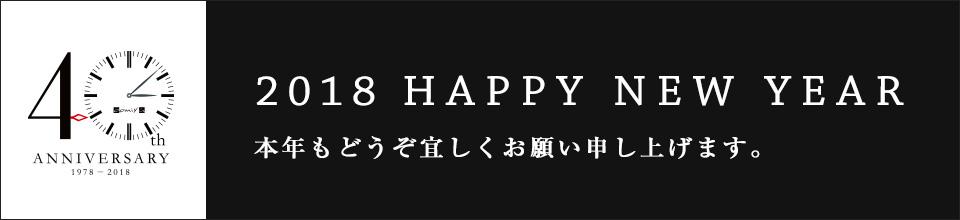 2018 HAPPY NEW YEAR FAIR|oomiyaオフィシャルサイト