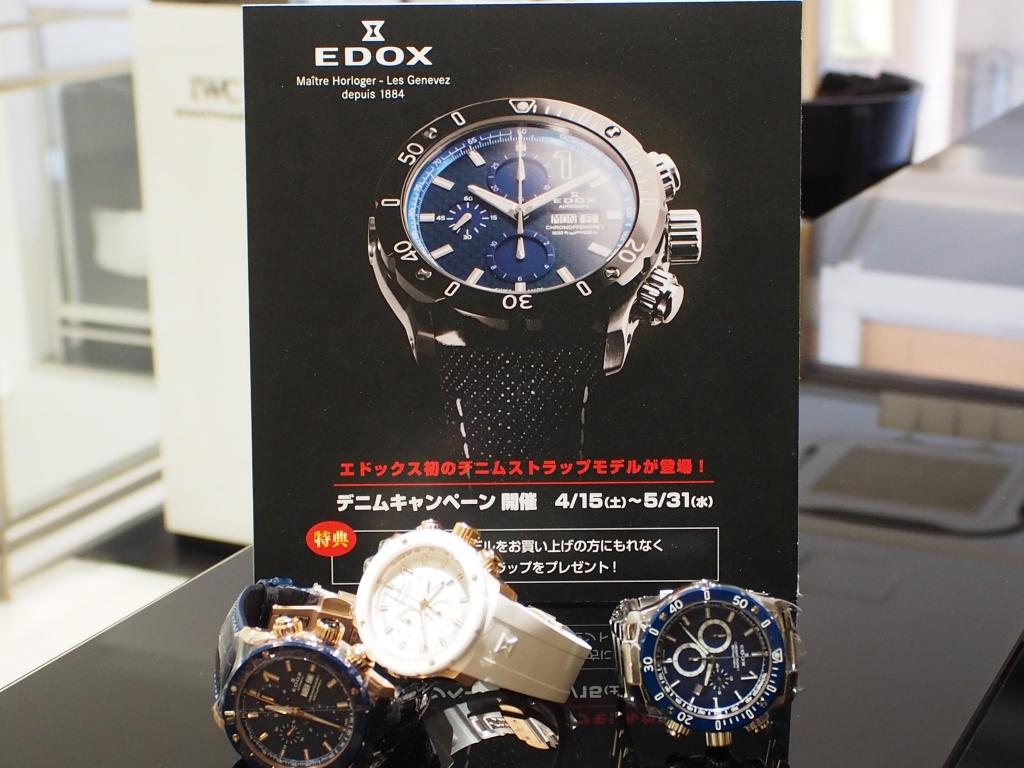 今月末まで 「EDOX デニム キャンペーン」 残す所あと2日!!