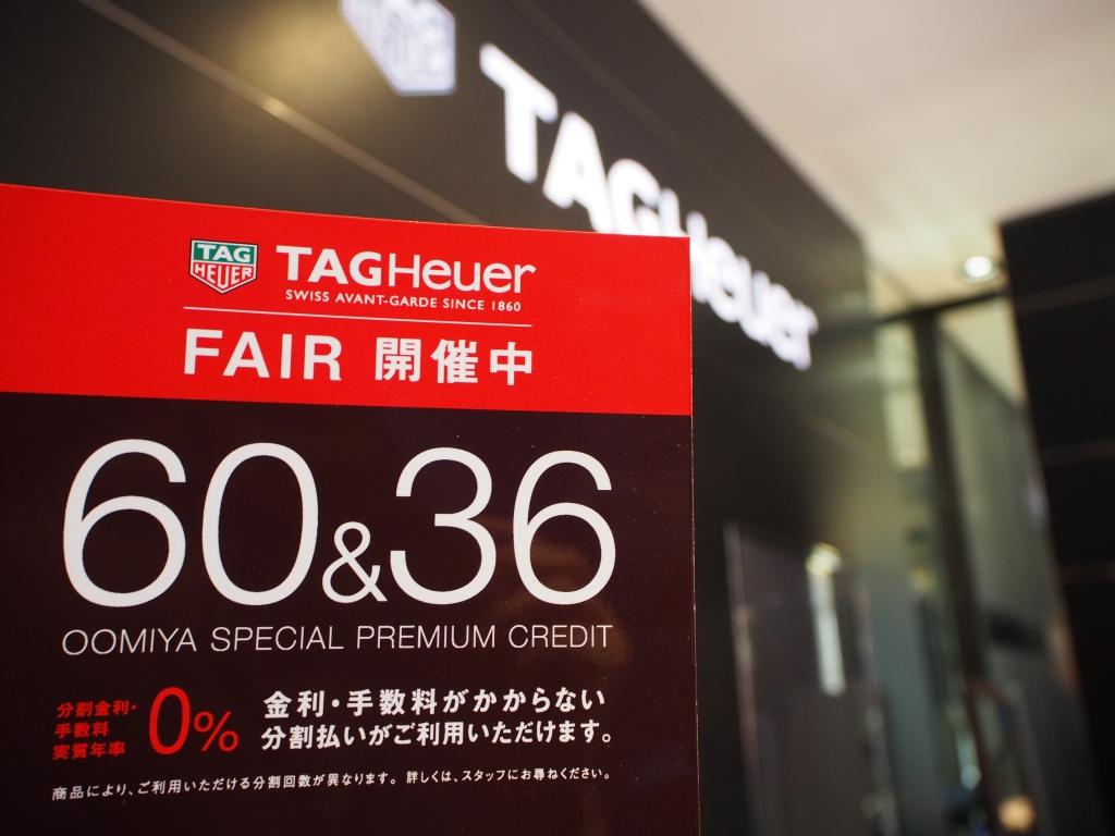 残り3日をきりました!!TAG Heuer フェアは日曜までがラストチャンス!! -TAG Heuer 鹿児島店からのお知らせ フェア・イベント情報 スタッフのつぶやき -P8188737