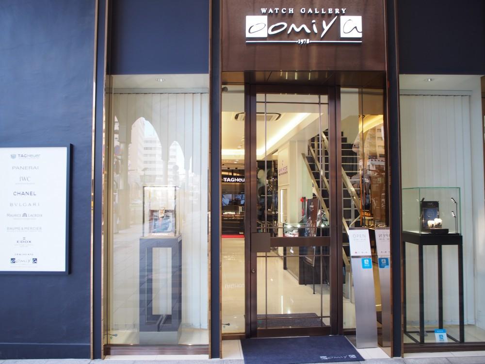 【oomiya鹿児島店からのお知らせ】8月15日(木)は臨時休業いたします。