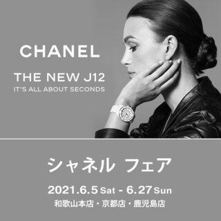 【シャネル】ラグジュアリー感覚で着用出来る本格時計「J12 29㎜」