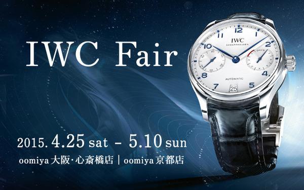 oomiya京都店で初となる【IWC FAIR】開催中!2015年新作モデルも展示しております。