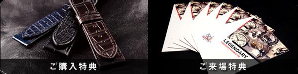 【ZENITH FAIR】期間限定で特別モデルを展示しております!-ZENITH 京都店からのお知らせ -c423f5ab-s