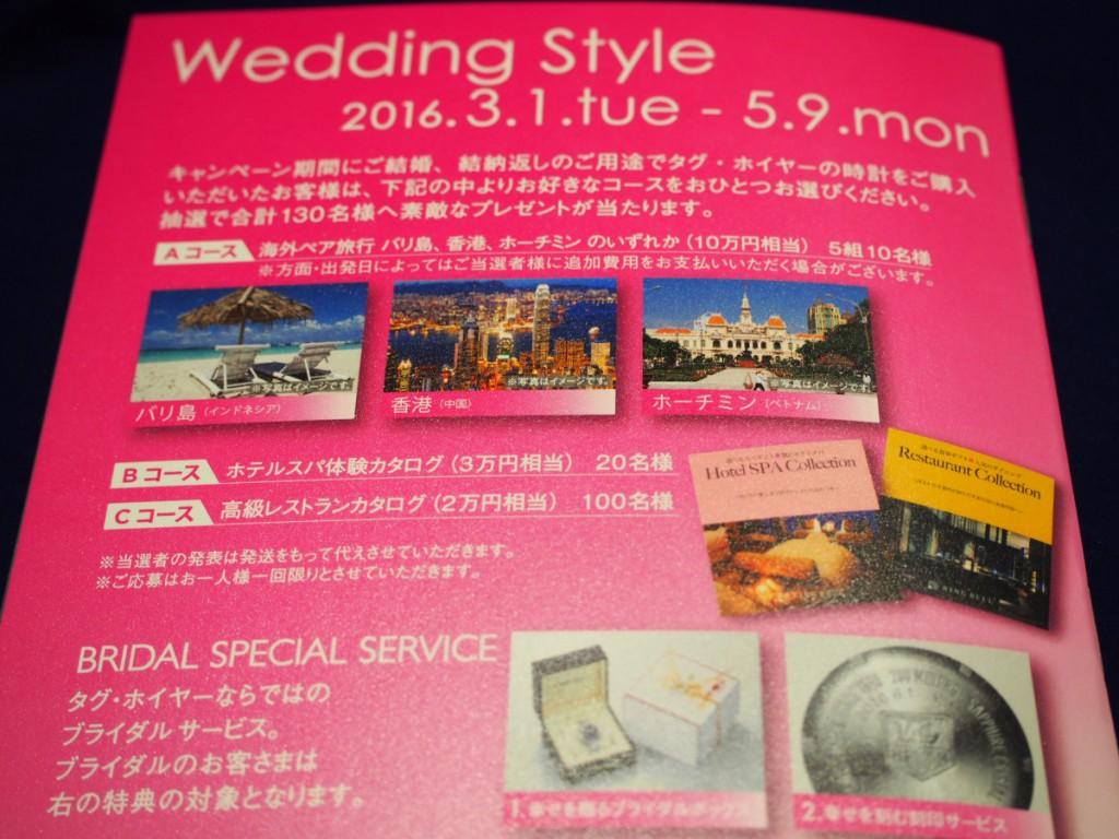 "TAG Heuer / ""Wedding Style"" 2016.3.1 tue ~ 5.9.mon-TAG Heuer -P3030119-1024x768"