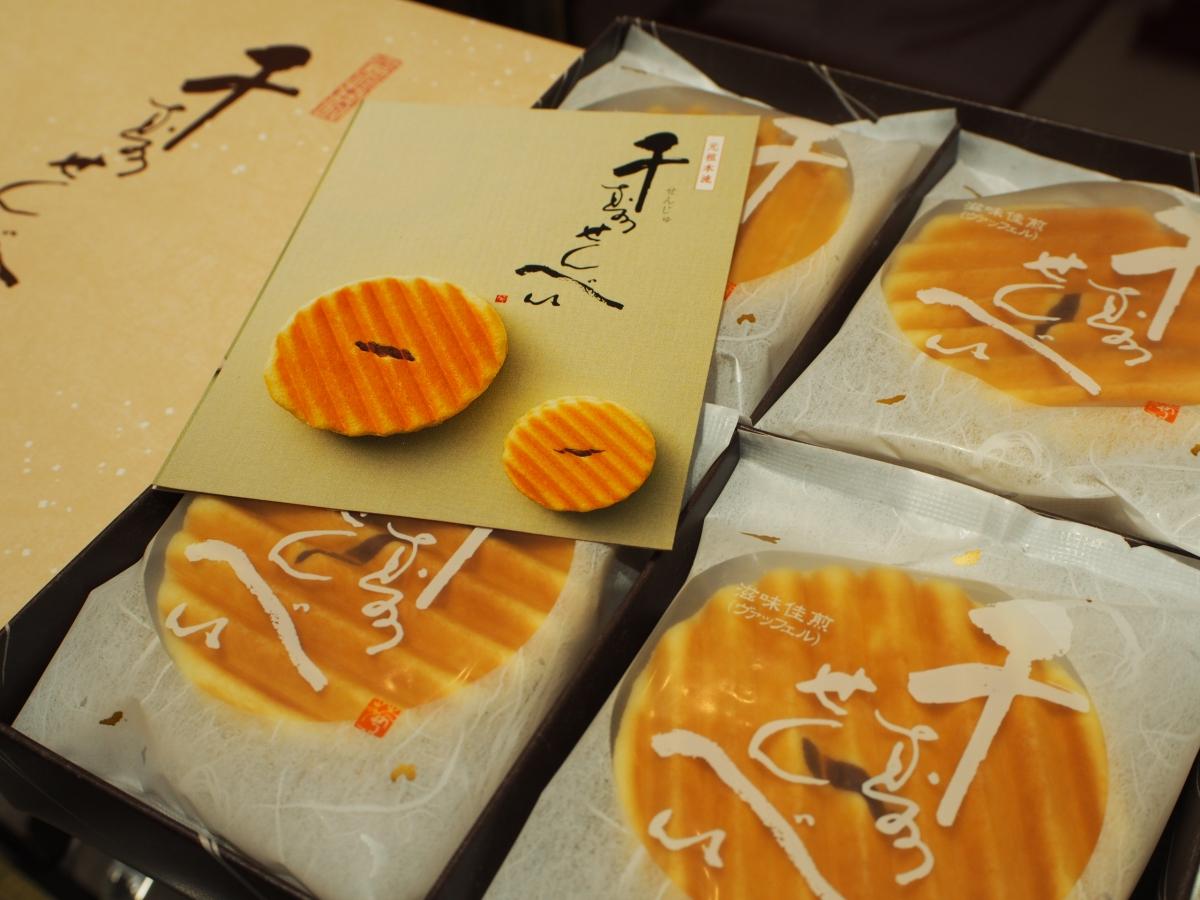 京都のお土産として親しまれる千寿せんべいを頂きました!