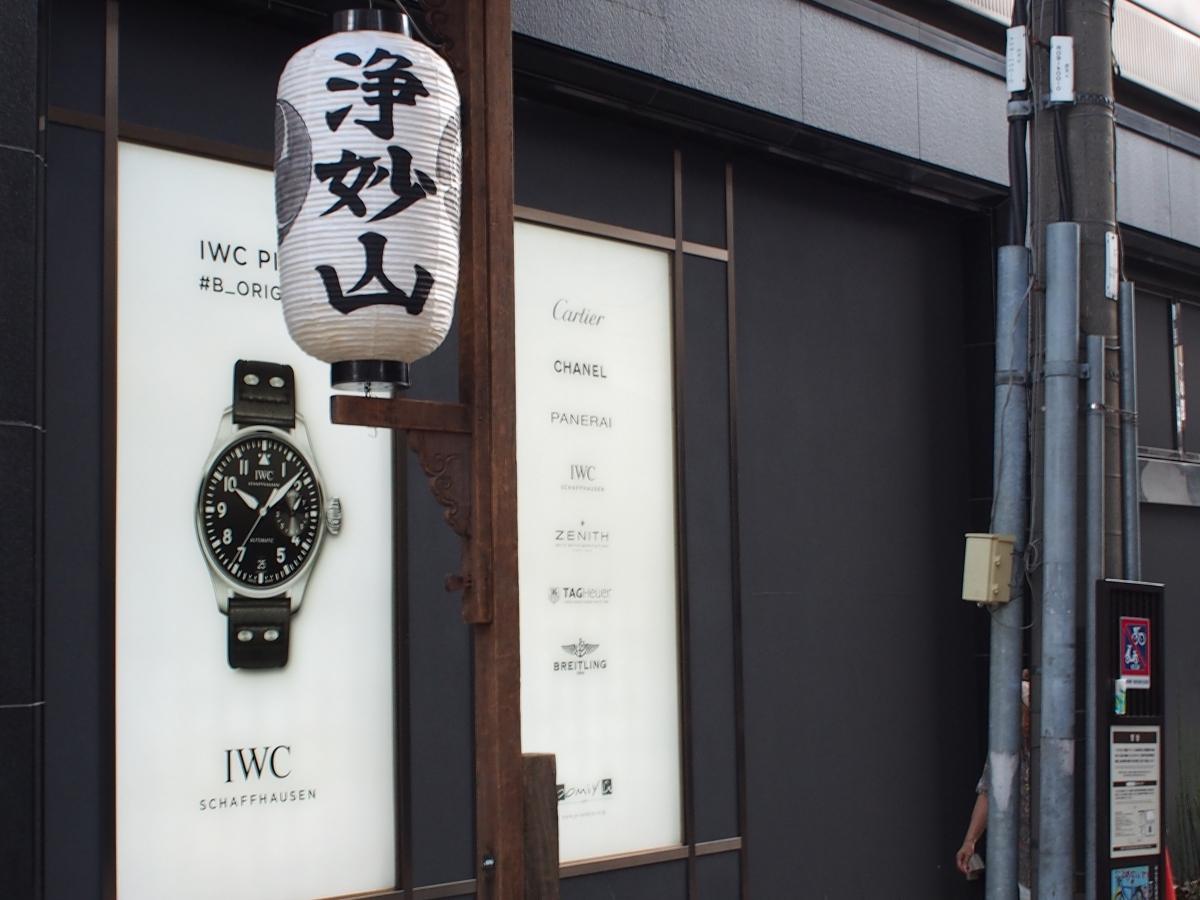 oomiya京都店 フェア開催中ブランドのおさらい!