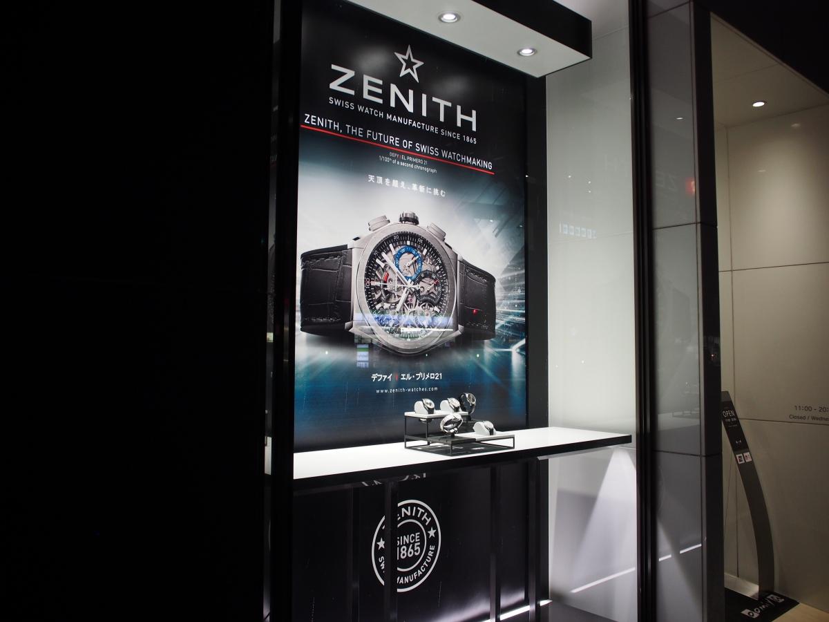 """【ZENITH FAIR】生産終了モデル""""ウルトラ シン""""、今なら店頭にございます!"""