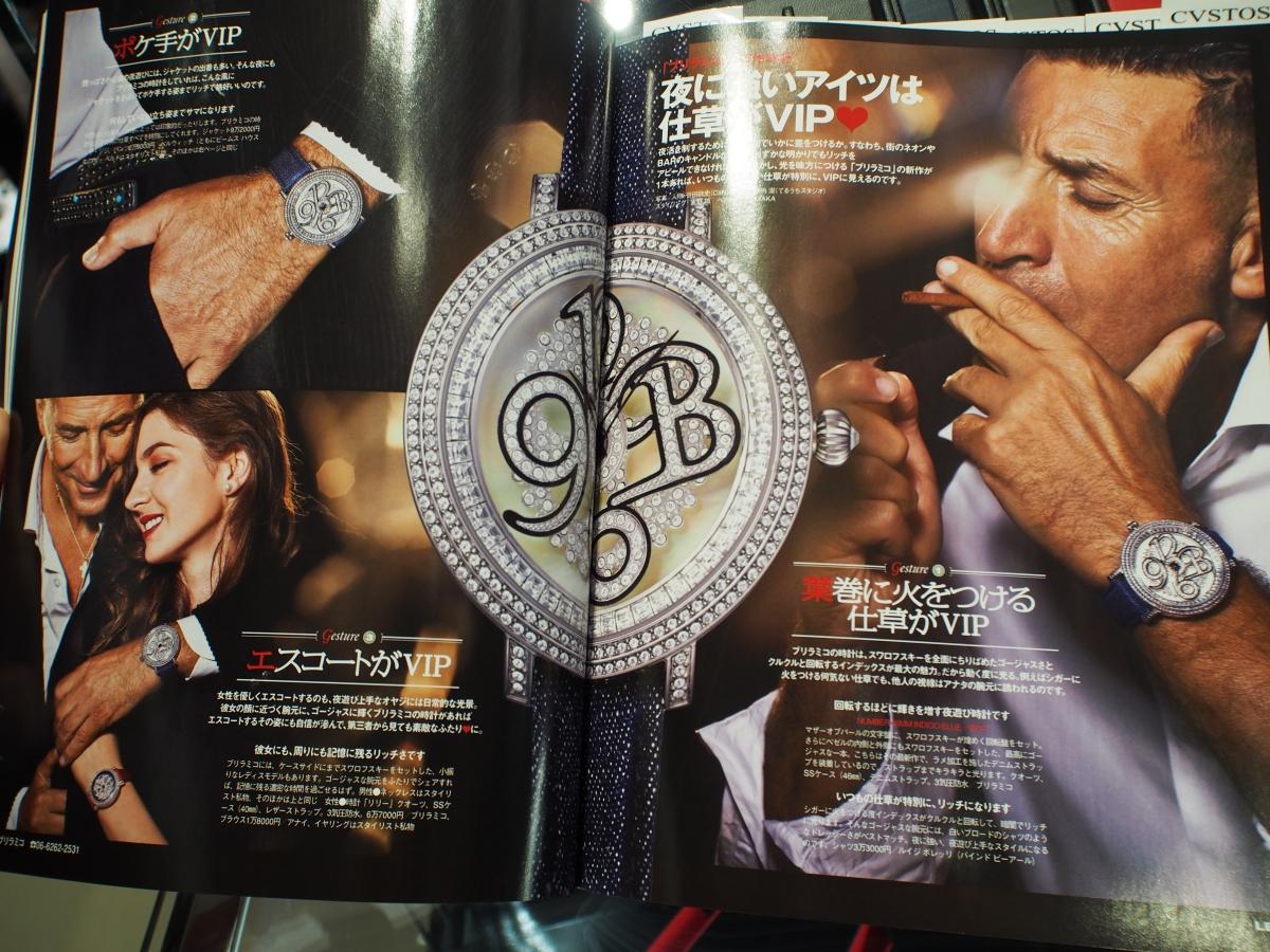 今月号のLEONにキラキラ時計ブリラミコが掲載されています☆