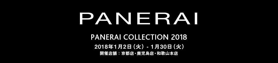【PANERAI COLLECTION】絶対欲しい!人気のPAM00233入荷!-PANERAI -imagebanner-1