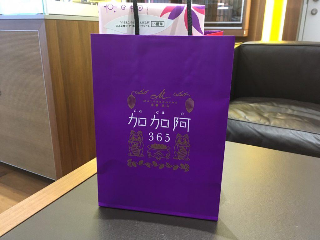 S様、Y様より『茶の菓』の差し入れいただきました!-oomiya京都店のお客様 スタッフつぶやき -5c02fe7fbafd8792bcf2543b399579cd-1024x768
