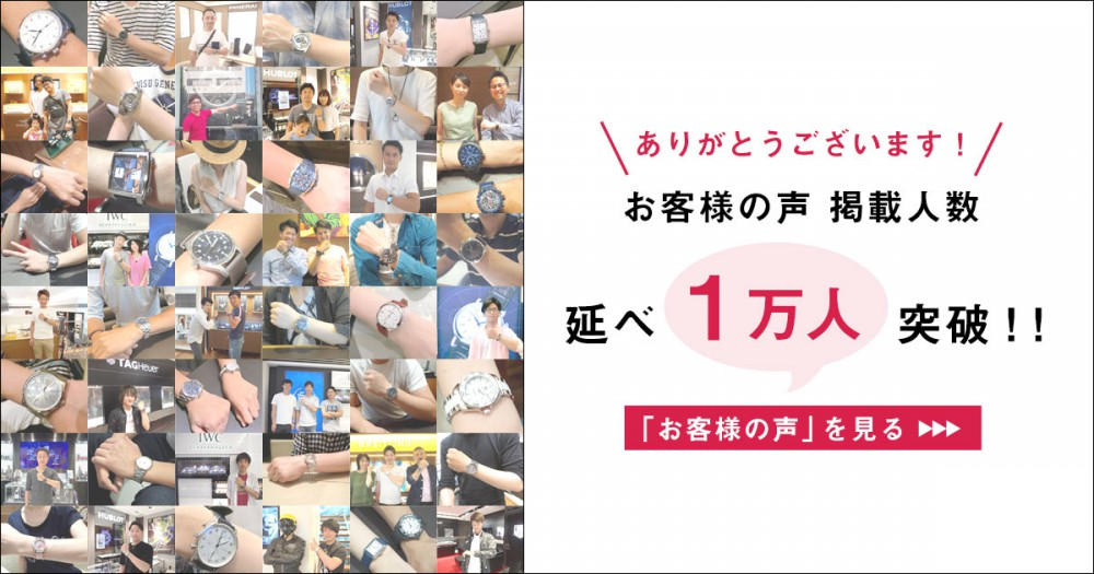 oomiyaホームページ人気コーナー『お客様の声(Voice)』にご出演頂いた方が、ついに1万人を突破しました☆-oomiya京都店のお客様 京都店からのお知らせ スタッフつぶやき -voice_fb-1