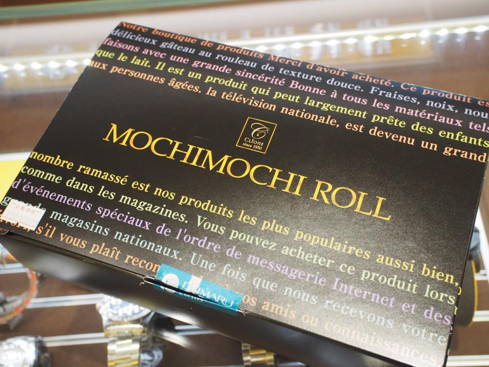 いつもお世話になっておりますK様より「MOCHIMOCHI ROLL」をいただきました!-oomiya京都店のお客様 スタッフつぶやき -P9229512-1