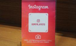 oomiya京都店のインスタフォローしてね!特別に投稿をチラ見せ♪
